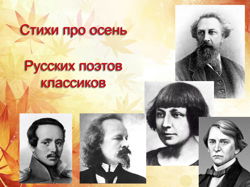 Cтихи про осень русских поэтов классиков