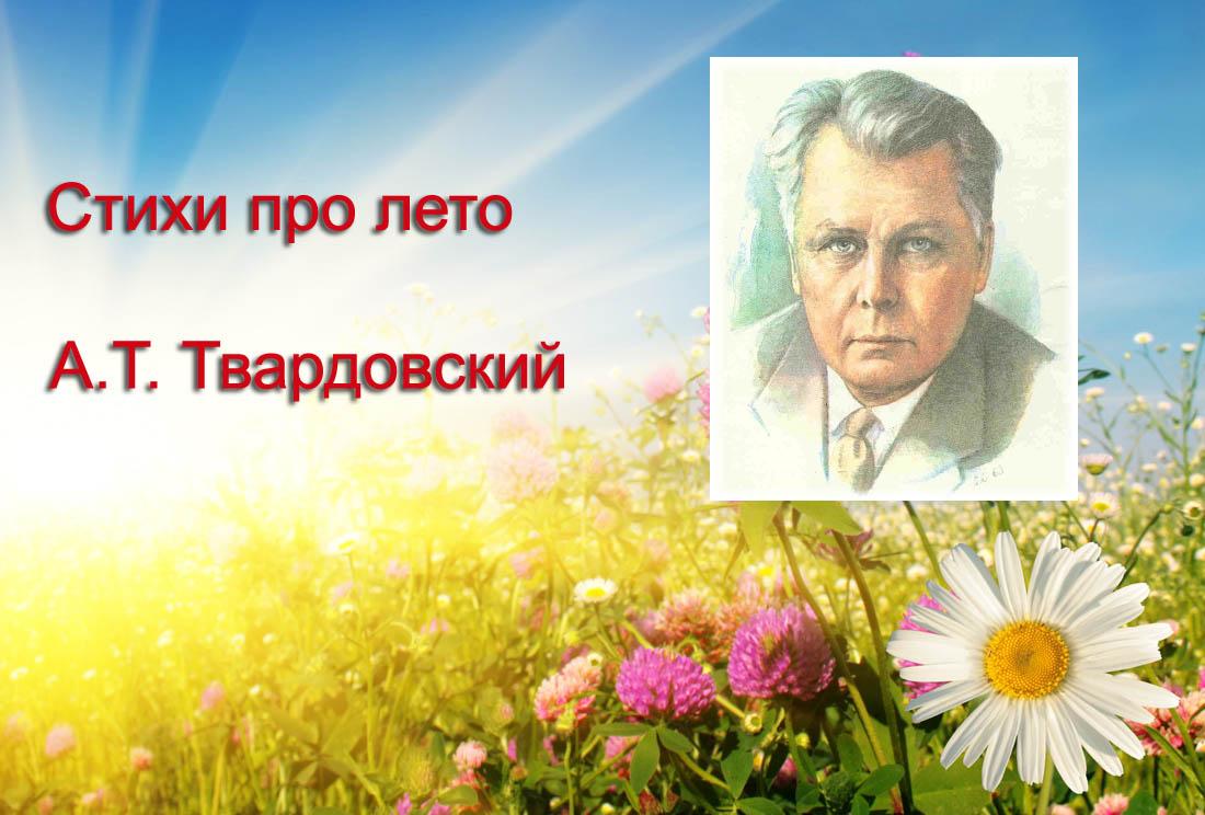 стихи Твардовского июль макушка лета