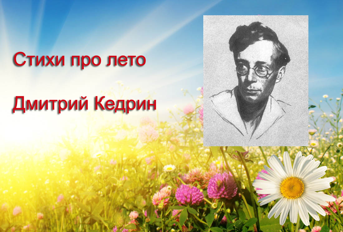 стих бабье лето Дмитрий Кедрин