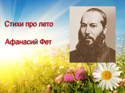 стихи Афанасия Фета о лете