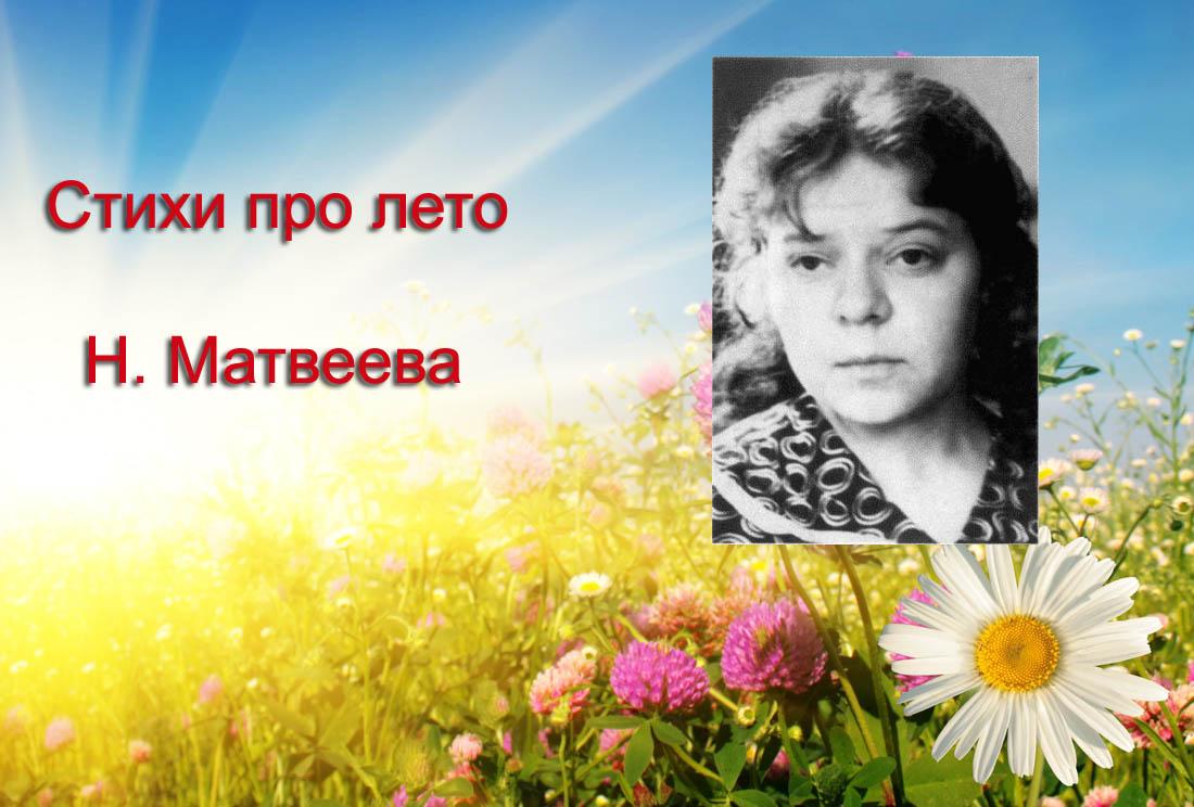 стих Новеллы Матвеевой Лето