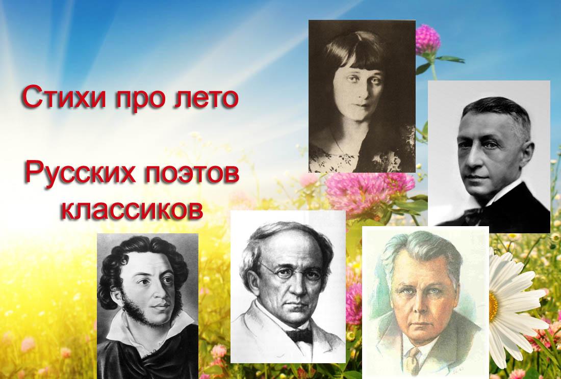 Cтихи про лето русских поэтов классиков