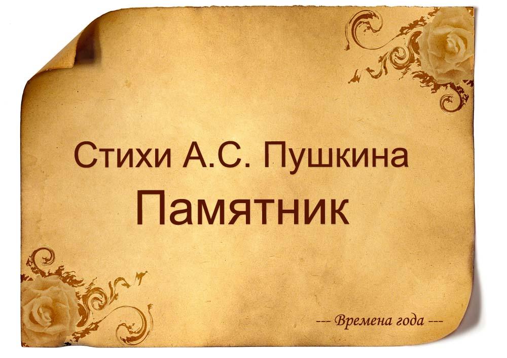 Памятник - Пушкин стихи
