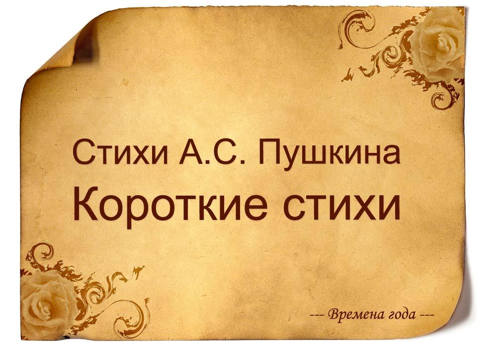 Короткие стихи Пушкина