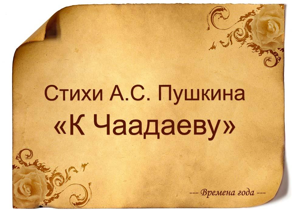 Стих Пушкина к Чаадаеву