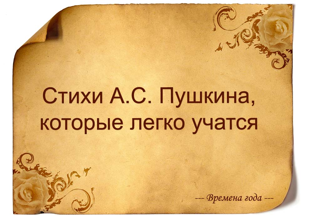 Стихи Пушкина которые легко учатся